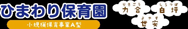ひまわり保育園 熊本市南区 熊本市西区 熊本市中央区の小規模保育事業